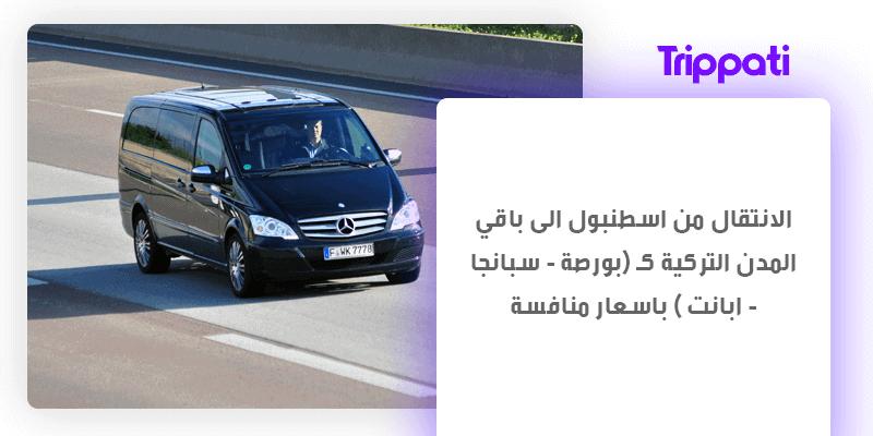 استئجار سيارة مع سائق عربي اسطنبول