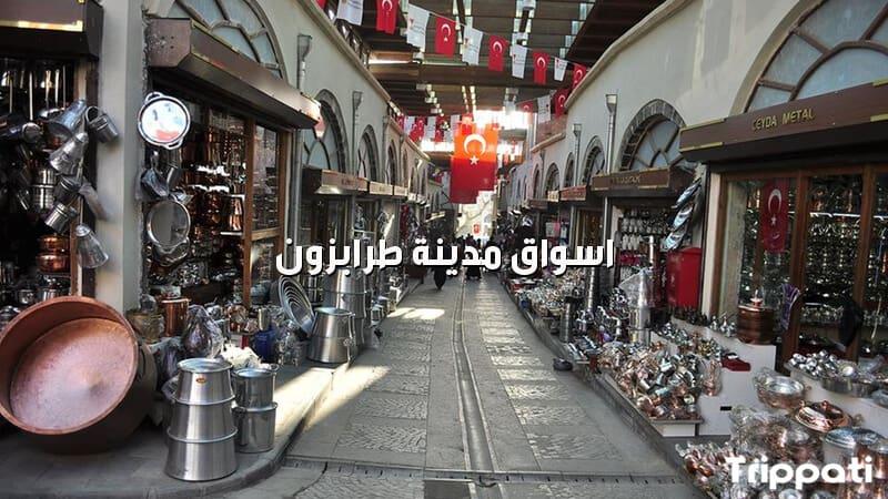اسواق مدينة طرابزون , اسواق طرابزون في تركيا