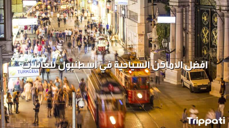 الاماكن السياحية في اسطنبول شتاءا