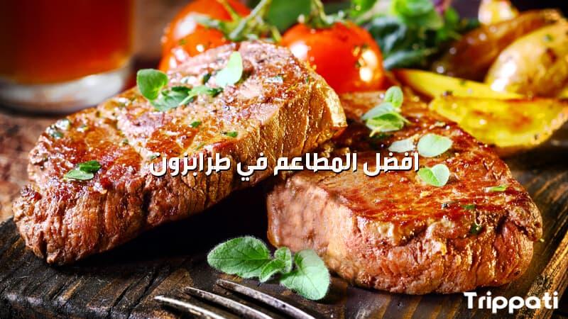 افضل المطاعم في طرابزون , افضل المطاعم التركية في طرابزون