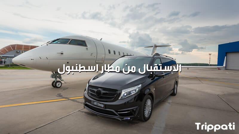 سيارة وطيارة و الاستقبال من مطار اسطنبول