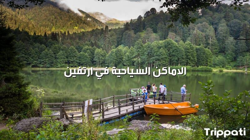 مناطق سياحية في ارتفين