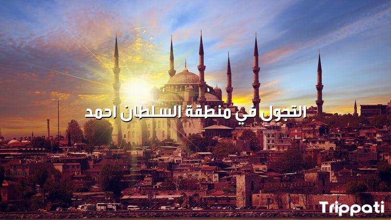 السلطان احمد , عروض الشركات السياحية في تركيا