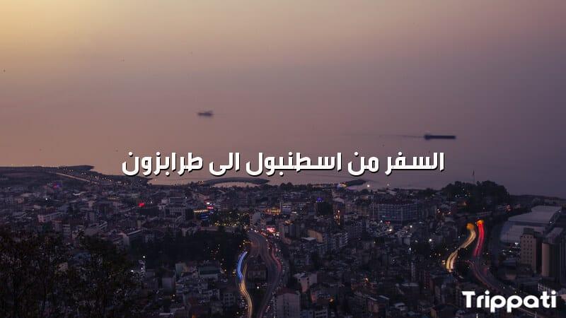 بوزتبيه طرابزون والبحر الاسود