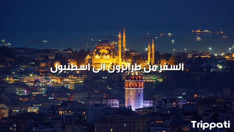 برج جالطة , والجامع السليمانية اطلالة رائعة