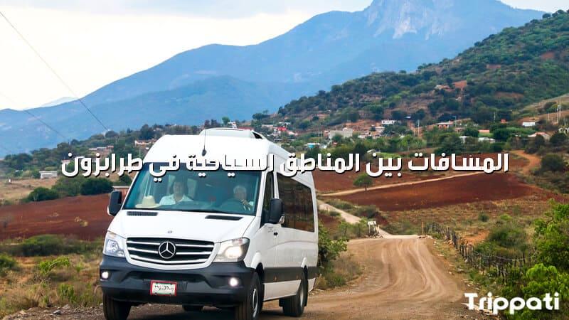 المسافات بين المناطق السياحية في طرابزون