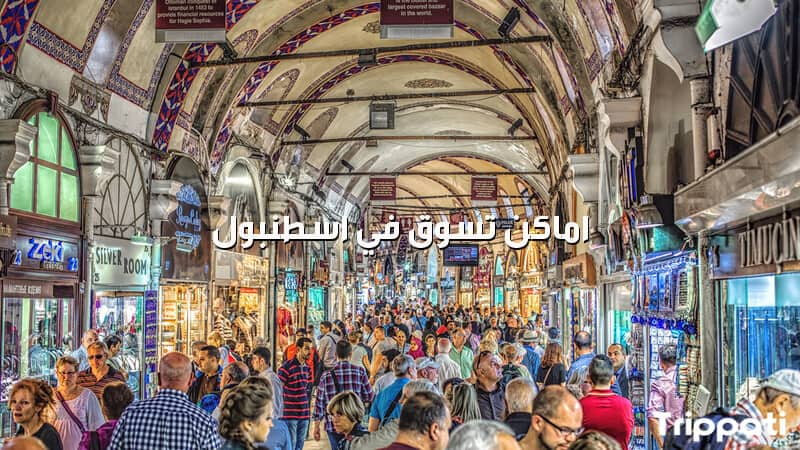 اماكن سياحية شتوية في اسطنبول