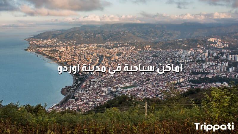مناطق سياحية في اوردو التركية