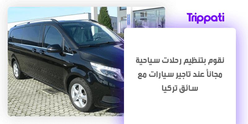 تاجير سيارات مع سائق تركيا