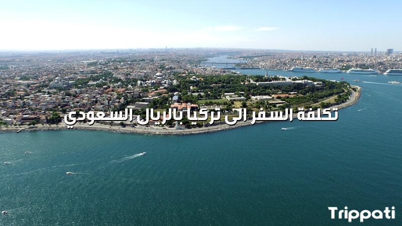 تكلفة السفر الى تركيا بالريال السعودي