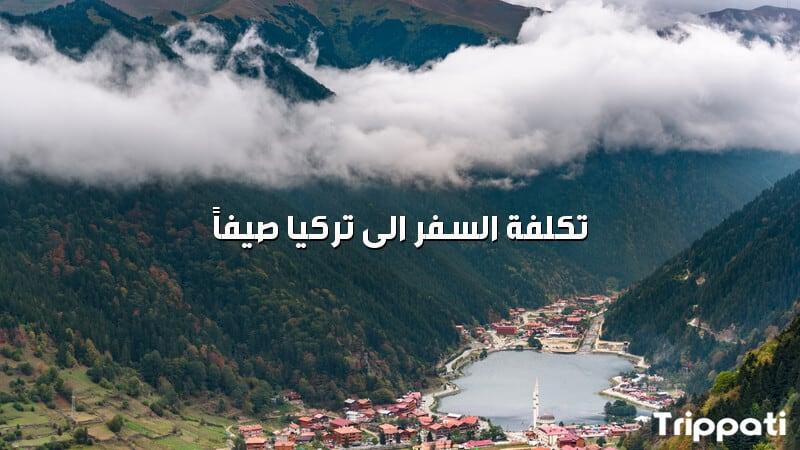تكلفة السفر الى تركيا صيفاً
