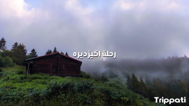 رحلة اكيزديره , عروض سياحية لتركيا من الكويت