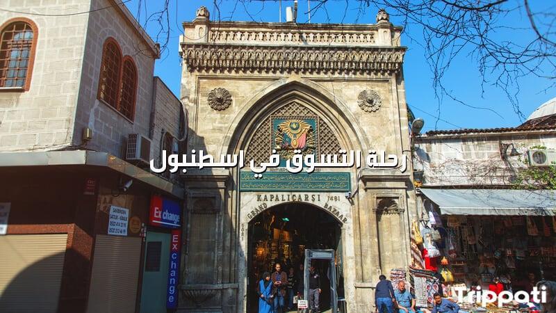 رحلة التسوق في اسطنبول , سوق جراند بازار