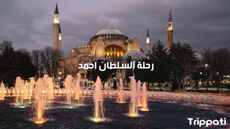 رحلة السلطان احمد , برنامج سياحي اسطنبول 3 ايام