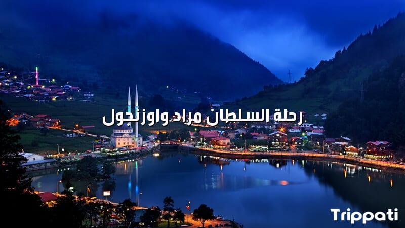 رحلة السلطان مراد واوزنجول , عروض السفر الى تركيا من الامارات