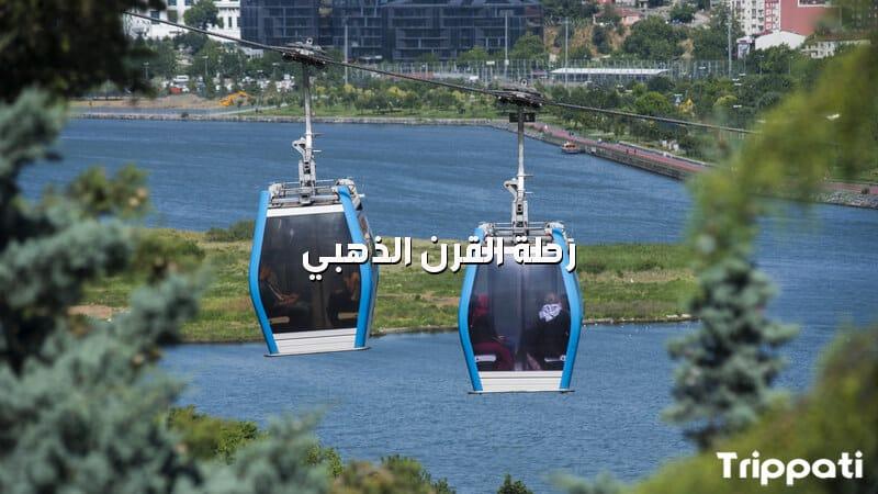 رحلة القرن الذهبي , عروض سياحية الى تركيا من الكويت