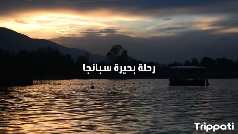 رحلة بحيرة سبانجا