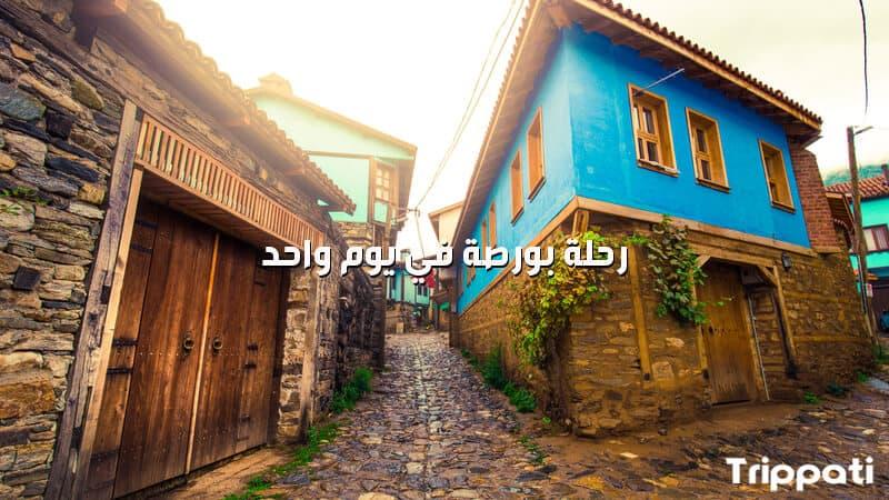 رحلة الى بورصة تركيا , ارخص رحلة الى تركيا