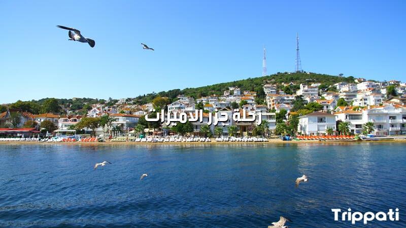 رحلة جزر الاميرات , برنامج سياحي لمدة يومين في اسطنبول