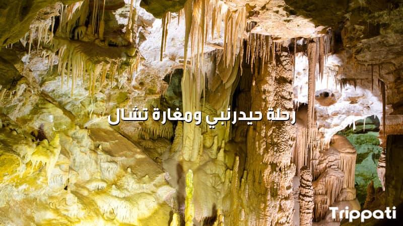 رحلة حيدرنبي ومغارة تشال , عروض سياحية لتركيا من جدة