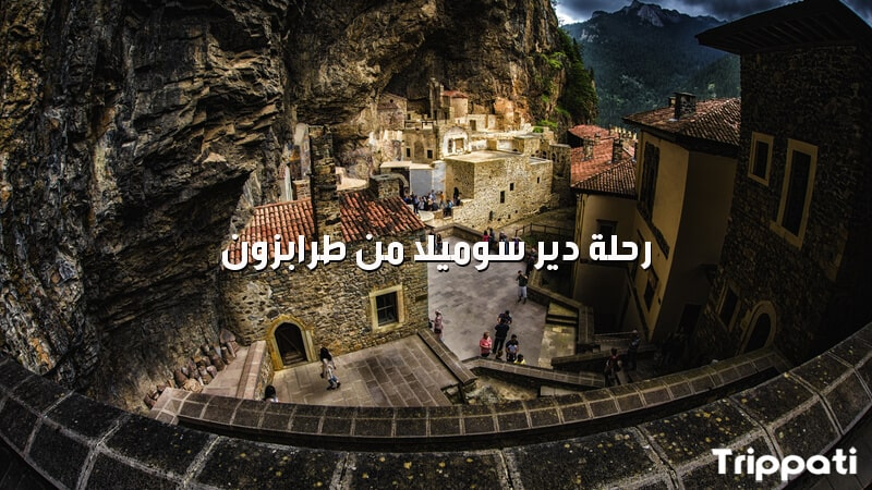 رحلة دير سوميلا من طرابزون , السفر الى تركيا شهر يوليو