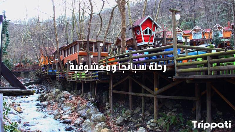 رحلة سبانجا ومعشوقية , برنامج سياحي داخل اسطنبول