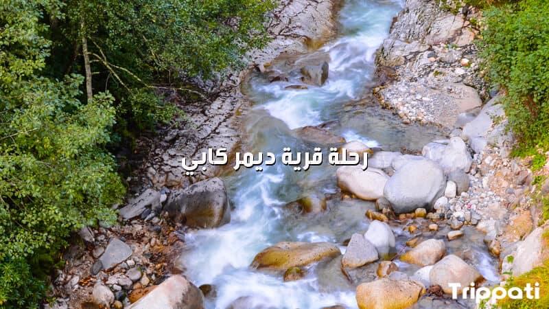 رحلة قرية ديمر كابي , عروض سياحية لتركيا من الامارات