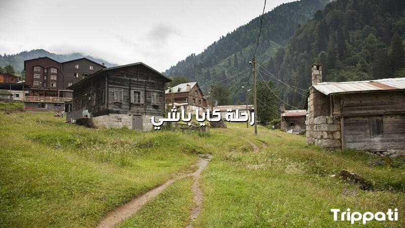 رحلة كايا باشي , عروض سياحية الى تركيا من السعودية