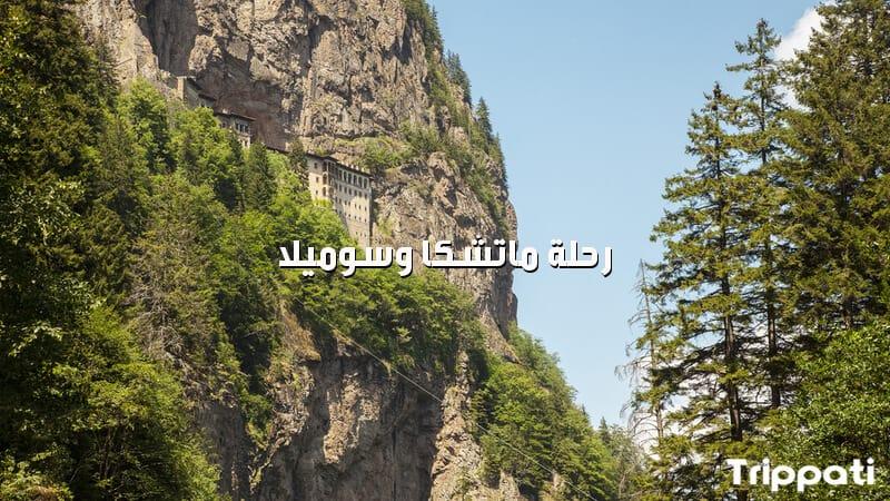 رحلة ماتشكا وسوميلا , عروض شركات السياحه رحلات تركيا