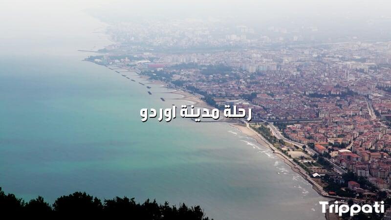 رحلة مدينة اوردو , ارخص العروض السياحية الى تركيا