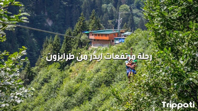 رحلة مرتفعات ايدر من طرابزون , رحلة ترفيهية تركيا