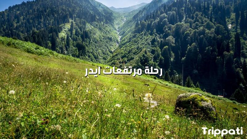 رحلة مرتفعات ايدر , عروض سياحية الى تركيا من الامارات