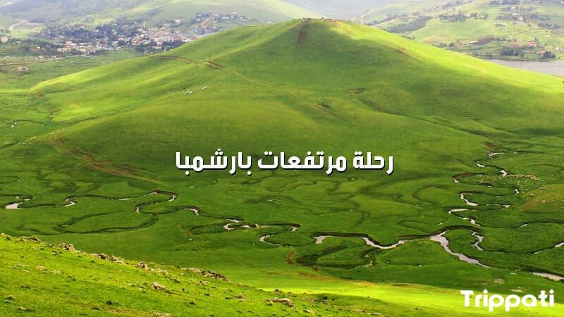رحلة مرتفعات بارشمبا , السفر الى تركيا شهر اكتوبر