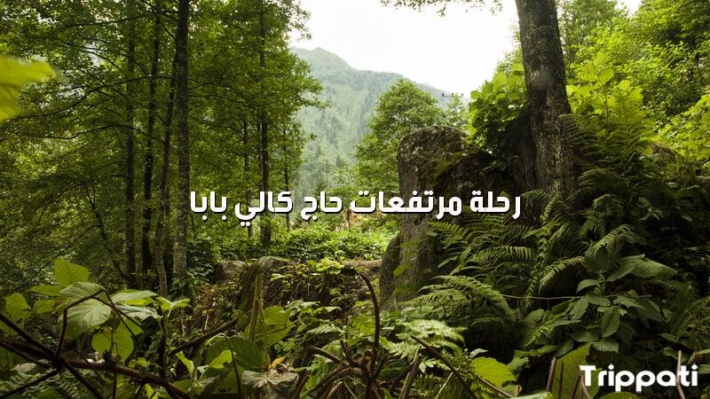 رحلة مرتفعات حاج كالي بابا