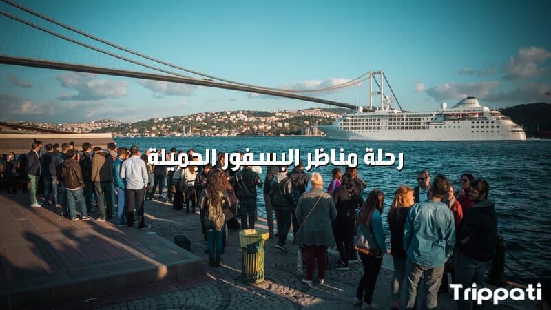 رحلة مناظر البسفور الجميلة , عروض السفر الى تركيا من قطر