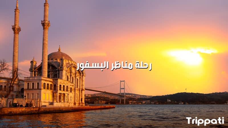 رحلة مناظر البسفور , عروض شركات السياحة للسفر لتركيا