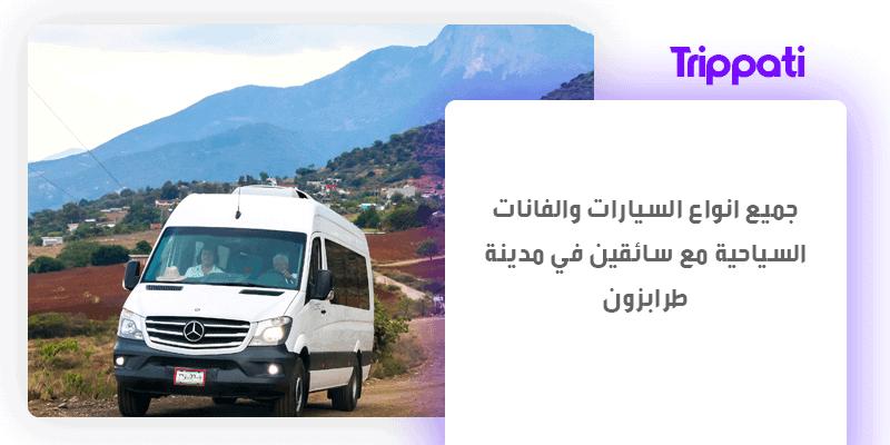 سائق عربي طرابزون
