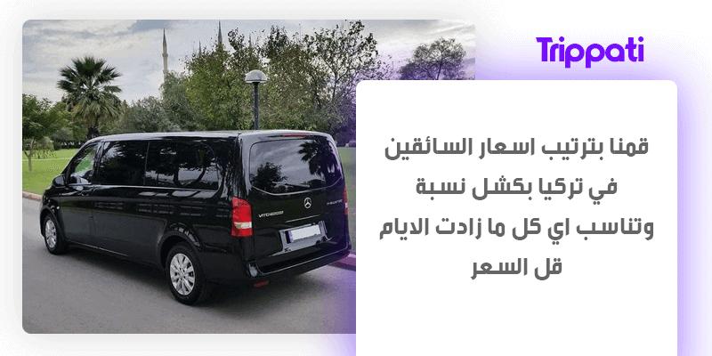 سعر سيارة مع سائق في تركيا