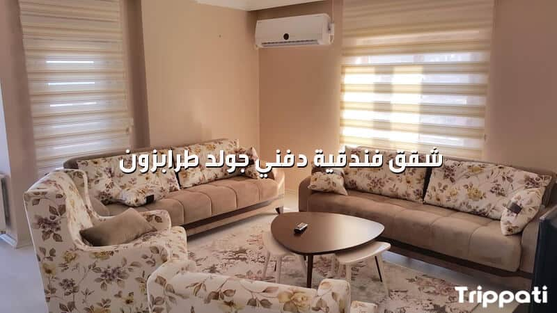 شقق فندقية دفني جولد طرابزون , عروض سياحية لتركيا من الرياض