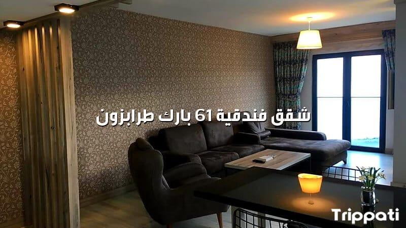 شقق فندقية 61 بارك طرابزون , عروض رحلات الى تركيا من قطر