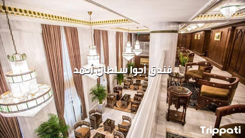 بهو فندق أجوا سلطان أحمد