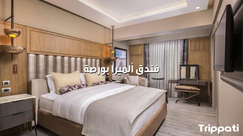 غرف فندق ألميرا بورصة