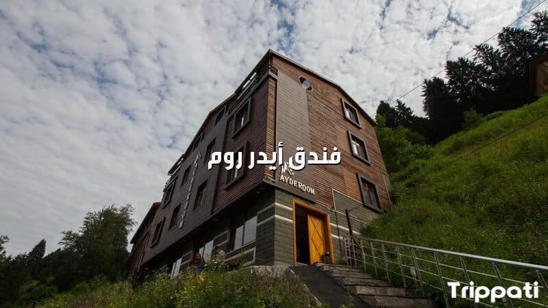 فندق أيدر روم , رحلات سياحية الى تركيا من السعودية