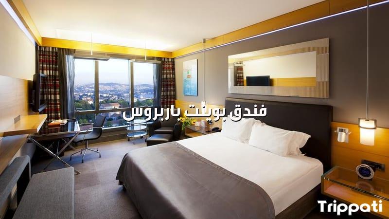 غرف فندق بوينت باربروس اسطنبول , برنامج سياحي في اسطنبول يومين