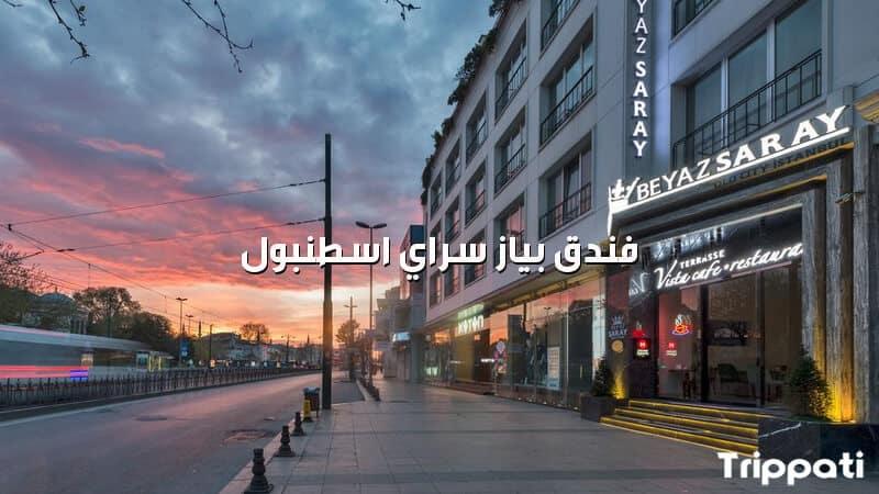 بناء فندق بياز سراي اسطنبول , رحلة رخيصة الى تركيا