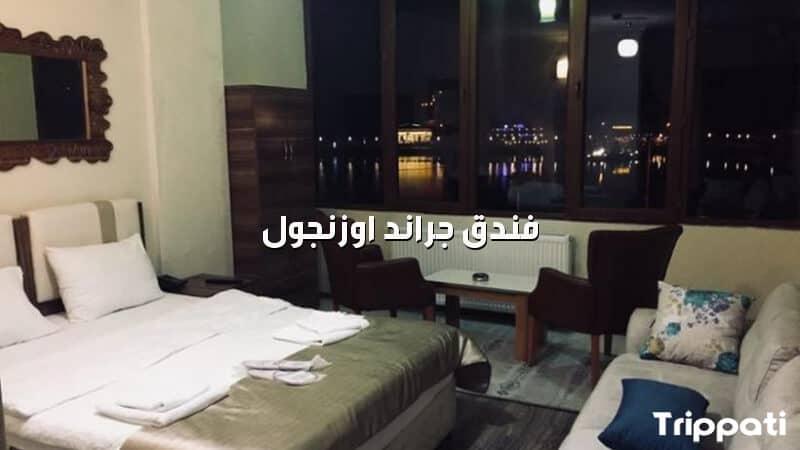 فندق جراند اوزنجول , عروض السفر الى تركيا من البحرين