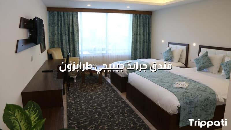 فندق جراند جيبيجي طرابزون , اجمل رحلة الى تركيا