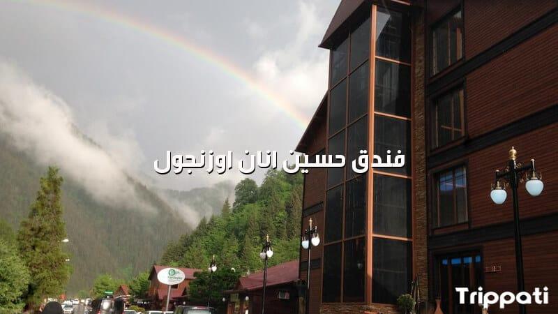 فندق حسين انان اوزنجول