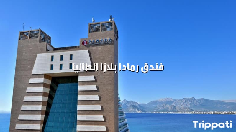 بناء واطلالة فندق رمادا بلازا انطاليا