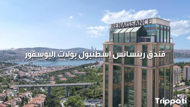 فندق رينسانس إسطنبول بولات البوسفور من الخارج